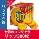 【店内全品送料無料】ナビスコ リッツ 13枚×3パック×4箱 クラッカー (お菓子)スナック