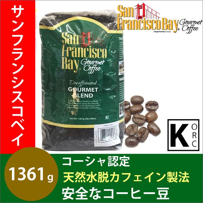 コーシャ認定 サンフランシスコベイコーヒー☆カフェインレス☆グルメブレンド San Francisco Bay Coffee 1361g 【1.36kg】