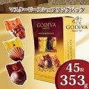 ゴディバ チョコレート 個包装 大容量 45粒 入り アソー...