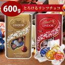チョコ チョコレート リンツ リンドールトリュフチョコ 600gミルク ホワイト ダーク ヘーゼルナッツ 大容量 一口サイズ バレンタイン ホワイトデー お返し 子供 LINDOR TRUFFLES プレゼント ギフト 50個入り とろける イタリア