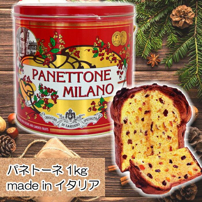 パネトーネ 1kg ミラノ クリスマスケーキ シフォンケーキ CHIOSTRO Panettone イタリア直輸入 キストロ パネットーネ 缶 1000g 大容量 缶 赤い缶 おもちゃ収納 イタリア製