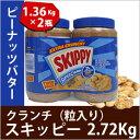 【店内全品送料無料】SKIPPY スキッピー ピーナッツバター クランチ 粒入り 2本 2.72kg