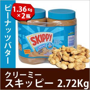 【店内全品送料無料】SKIPPY スキッピー ピーナッツバター クリーミー 粒なしなんと! 2本 2.72kg(1.36kg×2瓶)