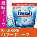 食器洗い フィニッシュ タブレット