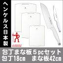 【送料無料】ヘンケルス 5pc まな板 包丁 18cm ペティーナイフ 13cm セット ナイフ ツヴィリング JA ヘンケルス 限定5ピースセット ツインポルックス 料理セット ギフト に最適