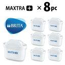 BRITA ブリタ MAXTRAプラス マクストラ カートリッジ 増量中!8個セット(6+2個)