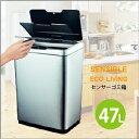 自動開閉ゴミ箱47L ごみ箱 センサービン(センサー付ステンレスゴミ箱 センサーゴミ箱SENSIBLE EKO LIVING ゴミ インナーボックスあり 大容量