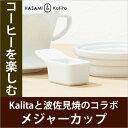 【送料300円】Kalita カリタ HA メジャーカップ 波佐見焼 陶器