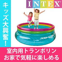 お家で トランポリン♪ 空気を入れるだけの簡単設置 ジャンプオーレン jumpolene intex インテックス
