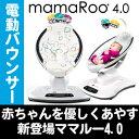 【送料無料☆】 mamaroo4.0 新登場 バウンサー 電動バウンサー ベビーバウンサー ママルー4.0 プラッシュ 4moms 電動 オートスイング ハイアンドローチェアゆりかご ベビーラック