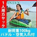 カヤック 耐荷重100kg チャレンジャーK1 1人用 INTEX KAYAK CHALLENGER