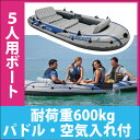 【送料無料☆】5人乗り ボート エクスカーション5 5人用 ...