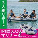 3人乗り ボート マリナー3 3人用 intexインテックス...