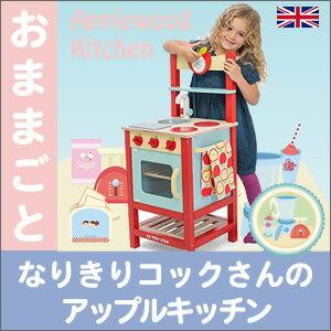 ミニキッチン イギリス レトイバン Le Toy Van レ・トイ・バン Applewood Kitchen アップル ウッド キッチン おままごと 木のおもちゃ ごっこ遊び