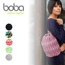 ボバキャリア キャリーバッグ ボバ boba 【アクセサリー】抱っこ紐用収納袋