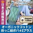【送料無料】抱っこ紐 ボバキャリア 4Gプラス boba オーガニック ヴェルデ