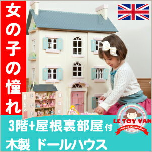 【千円OFFクーポンあり】ドールハウス レトイバン Le Toy Van レ・トイ・バン Cherry Tree Hall チェリーツリーホール 3階建て 屋根裏付き ままごと 木のおもちゃ ごっこ遊び 知育玩具 おもちゃ りかちゃん シルバニアファミリー こえだちゃん