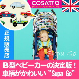 【千円OFFクーポンあり】イギリス COSATTO コサットSupaGo(スパゴー) シングルベビーカー