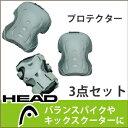 HEADプロテクター 3サイズ ヘッドプロテクター 子供
