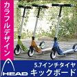 【今だけ33%OFF☆】キックボード キックスクーター 子供 大人 親子 キッズ キックバイク 高さ調整 可能 持ち運び 収納 簡単 HEAD ヘッド タイヤ サイズ 145mm 自立スタンド フットブレーキ 耐荷重100kg