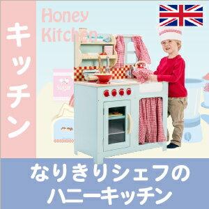 【千円OFFクーポンあり】キッチンハウス レトイバン Le Toy Van レ・トイ・バン Honey Kitchen ハニーキッチン ミニキッチン おままごと ミニコンロ ままごと 木のおもちゃ ごっこ遊び 知育玩具 おもちゃ