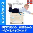 ジェットキッズ ボックス ライドオン スーツケース トランク