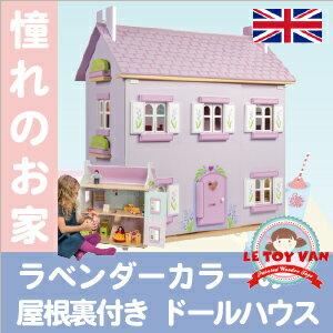 【千円OFFクーポンあり】ドールハウス レトイバン Le Toy Van レ・トイ・バン Lavender House ラベンダーハウス ミニチュアハウス 二階建て 屋根裏付き ままごと 木のおもちゃ ごっこ遊び 知育玩具 おもちゃ