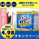 ショッピングオキシクリーン OXICLEAN オキシクリーン 万能漂白剤 4.98kg 漂白剤【北海道・沖縄別途送料】