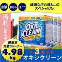 ショッピングオキシクリーン 【送料無料☆】OXICLEAN オキシクリーン 万能漂白剤 4.98kg 漂白剤 3個セット