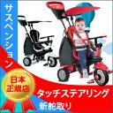 【送料無料☆】三輪車 かじとり スマートトライク グロー Smart Trike Glow おしゃれ