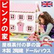 【千円OFFクーポンあり】ドールハウス レトイバン Le Toy Van レ・トイ・バン Sophie's House ソフィーズハウス 二階建て 屋根裏付き ミニチュア ままごと 木のおもちゃ ごっこ遊び 知育玩具 おもちゃ