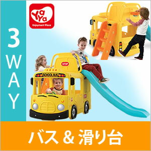 すべり台 スクールバス おもちゃ