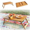 バカンス バンブー テーブル(Sサイズ) 折りたたみテーブル 折れ脚テーブル 座卓 木製【60×30cm】