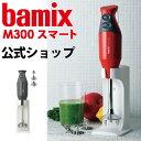 バーミックス( bamix )M300 スマート <送料無料> <5年保証+充実の修理体制> <ハンディーフードプロセッサーの元祖>
