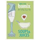 人気の高いスープ、ジュースにテーマを絞ったクッキングブック