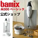 バーミックス bamix M300 ベーシック セット ハンドブレンダー ブレンダー フードプロセッサー スムージー ハンディ スイス製 グラインダー付