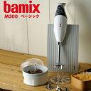 バーミックス bamix M300 ベーシック グラインダー付き ハンドブレンダー フードプロセッサー 離乳食 スムージー ハンディミキサー スイス製