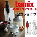 【9色から選べる】【ポイント5倍】バーミックス bamix M300 コンプリート フードプロ