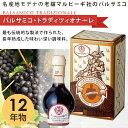 マルピーギ社 12年熟成バルサミコ酢 バルサミコ・トラディショナーレ