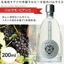マルピーギ社 ホワイトバルサミコ酢 バルサモ ビアンコ200ml【ポイント5倍】【ラッピ