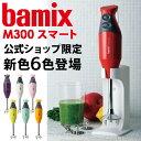 【9色から選べる】【ポイント5倍】バーミックス bamix M300 スマート ハンドブレンダ