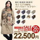 BURBERRY/ burberry cashmere muffler [all ten colors] MU GIANT ICON MU ICON BURBERRY ばーばりー バ - Bali - [free shipping]