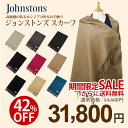 JOHNSTONS (Johnston) cashmere stall [all nine colors] CASHMERE PLAIN STOLES WA000056 JOHNSTONS じょんすとんず Johnston [free shipping]