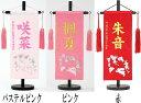 名前旗 小 桜にうさぎ シリーズ 刺繍 スワロフスキー 女の子 ひな人形