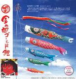 【こいのぼり】大型 金太郎ゴールド鯉セット 5m 8点セット【徳永 鯉のぼり】