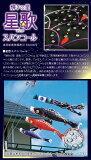 【こいのぼり】星歌スパンコール 庭園ガーデンセット 2m 6点【徳永 鯉のぼり】