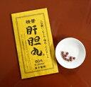 土日祝も発送♪【第2類医薬品】精華肝胆丸 60丸/かんたんが...
