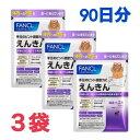 【お得な3袋セット】FANCL ファンケル えんきん 30日分×3袋 90日分 アイケア 目 サプリメント