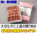 当店人気No1 本場仙台の味をギフトに! 【上牛タン 】【焼...