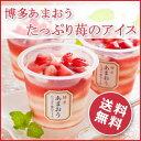 ◆送料無料◆博多あまおう たっぷり苺のアイス【お中元】【お歳...